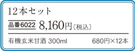 有機玄米甘酒12本セット