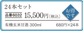 有機玄米甘酒24本セット