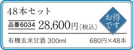 有機玄米甘酒48本セット