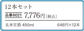 玄米甘酒12本セット