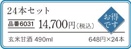 玄米甘酒24本セット