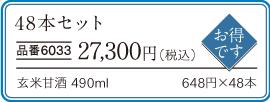 玄米甘酒48本セット