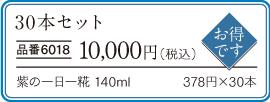 生玄米甘酒 紫の一日一糀30本セット
