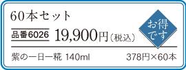 生玄米甘酒 紫の一日一糀60本セット