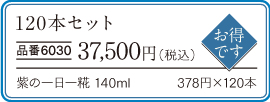生玄米甘酒 紫の一日一糀120本セット