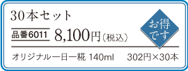 生玄米甘酒 オリジナル一日一糀30本セット