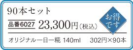 生玄米甘酒 オリジナル一日一糀90本セット