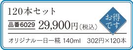 生玄米甘酒 オリジナル一日一糀120本セット
