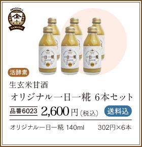 生玄米甘酒 オリジナル一日一糀 6本セット