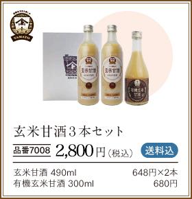 玄米甘酒3本セット
