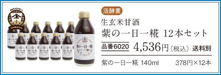 生玄米甘酒 紫の一日一糀 12本セット