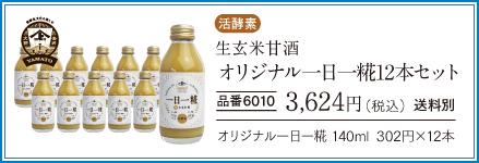 生玄米甘酒 オリジナル一日一糀12本セット