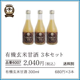 有機玄米甘酒 3本セット