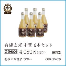 有機玄米甘酒 6本セット