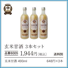 玄米甘酒 3本セット