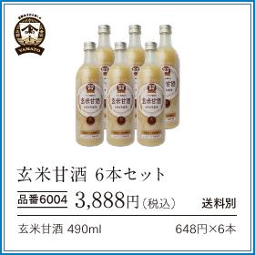 玄米甘酒 6本セット