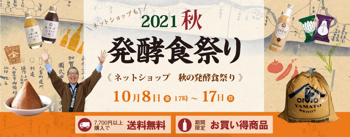 告知:秋の発酵食祭り