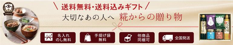 送料無料・送料込みギフト特集ページ