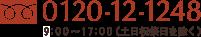 フリーダイヤル0120-12-1248 9時から17時(土日祝祭日を除く)