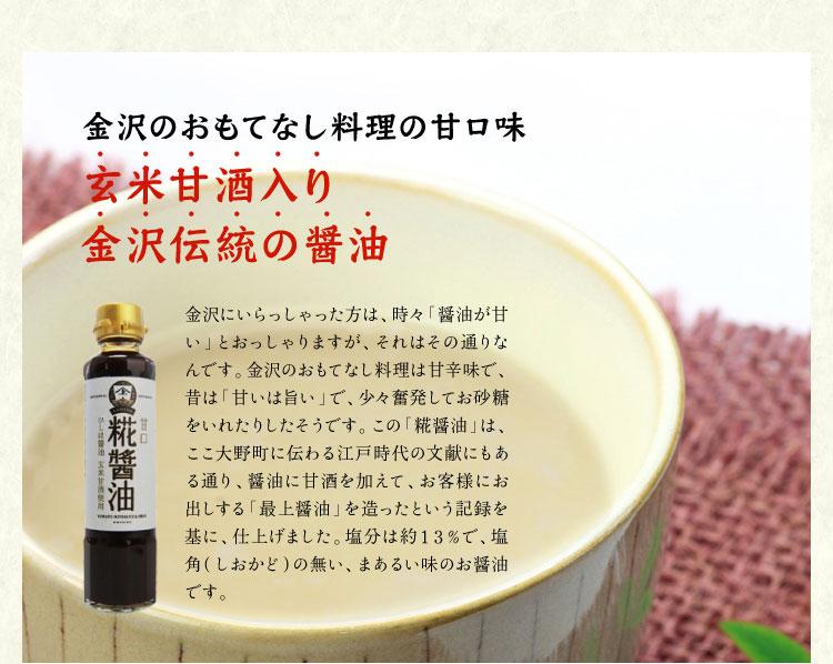 金沢のおもてなし料理の甘口味