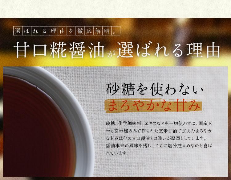 甘口糀醤油が選ばれる理由
