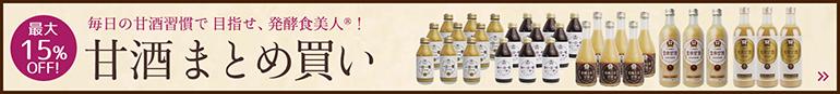 最大15%割引!発酵食美人の毎日を応援!玄米甘酒まとめ買いセット