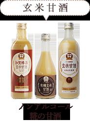玄米甘酒 ノンアルコール・砂糖不使用糀の甘酒