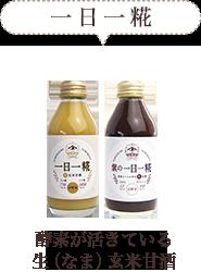 一日一糀 酵素が活きている 生(なま)の玄米甘酒