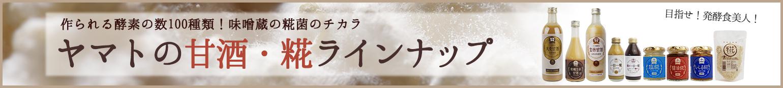 ヤマトの甘酒・糀ラインナップ
