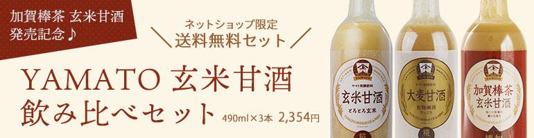 加賀棒茶 玄米甘酒 発売記念 送料無料セット