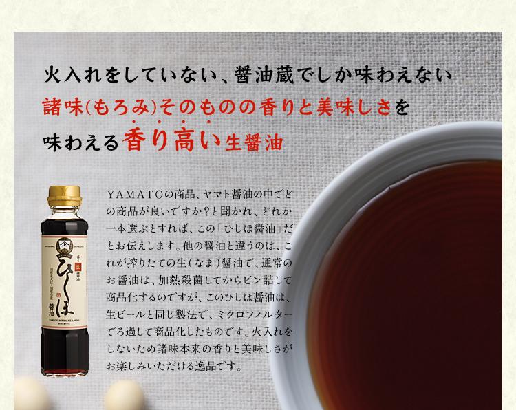 火入れをしていない、醤油蔵でしか味わえない諸味(もろみ)そのものの香りと美味しさを味わえる香り高い生醤油