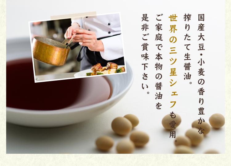 国産大豆・小麦の香り豊かな搾りたて生醤油。世界の三ツ星シェフも愛用。ご家庭で本物の醤油を是非ご賞味下さい。