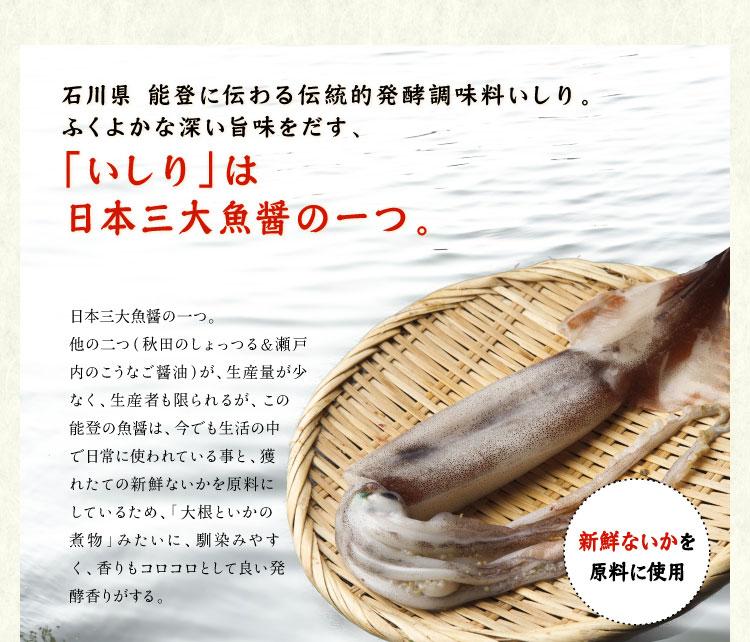 魔法の万能だし「いしりだし」は日本三大魚醤の一つ。