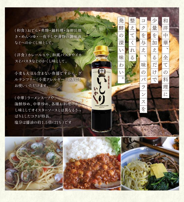 (和食)おでん・煮物・鍋料理・海鮮貝焼き・めんつゆ・一夜干しや漬物の調味液などへのかくし味として。