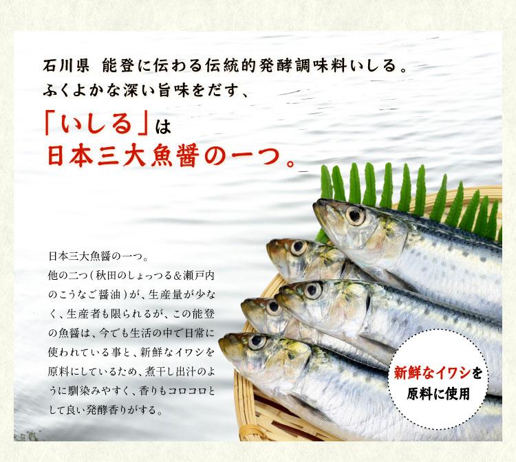 魔法の万能だし「いしるだし」は日本三大魚醤の一つ。