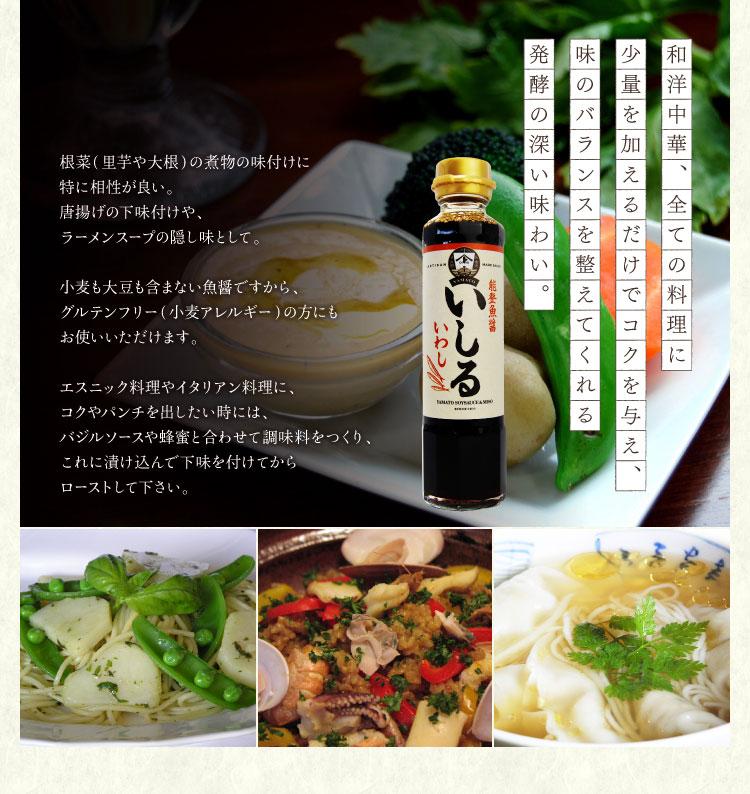 根菜(里芋や大根)の煮物の味付けに特に相性が良い。唐揚げの下味付けや、ラーメンスープの隠し味として。