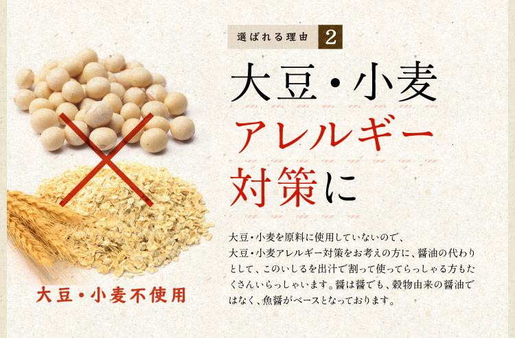 大豆・小麦アレルギー対策に