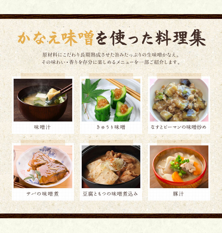 かなえ味噌を使った料理集