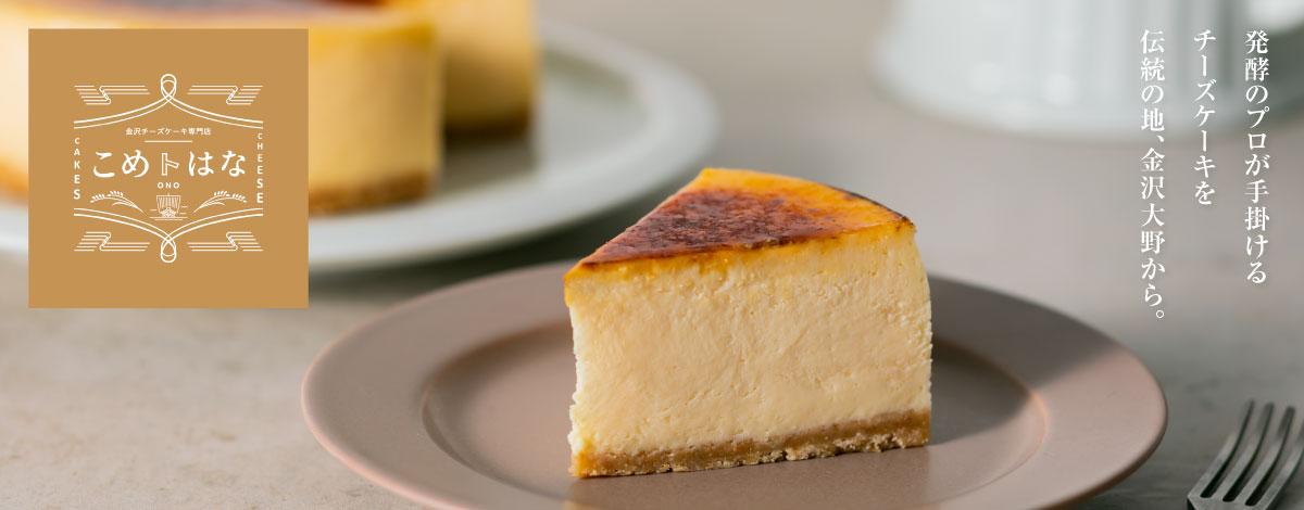 こめはなチーズケーキ