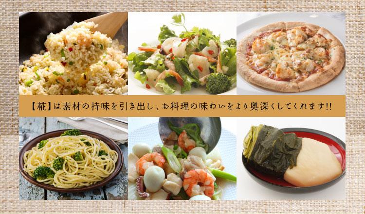 魚醤 いかいしりを使った料理集
