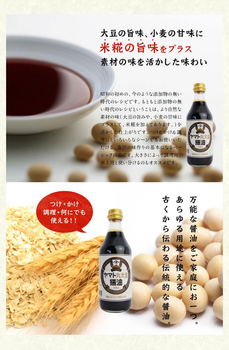大豆の旨味、小麦の甘みに米麹の旨味をプラス