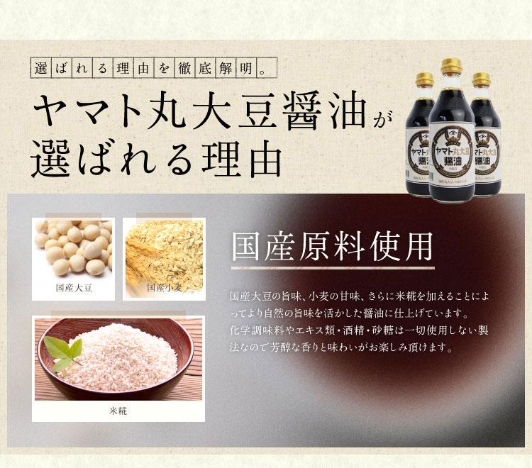 ヤマト丸大豆醤油が選ばれる理由