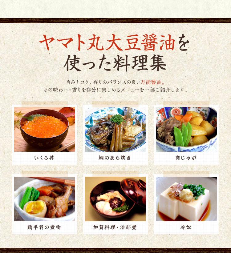 ヤマト丸大豆醤油を使った料理集