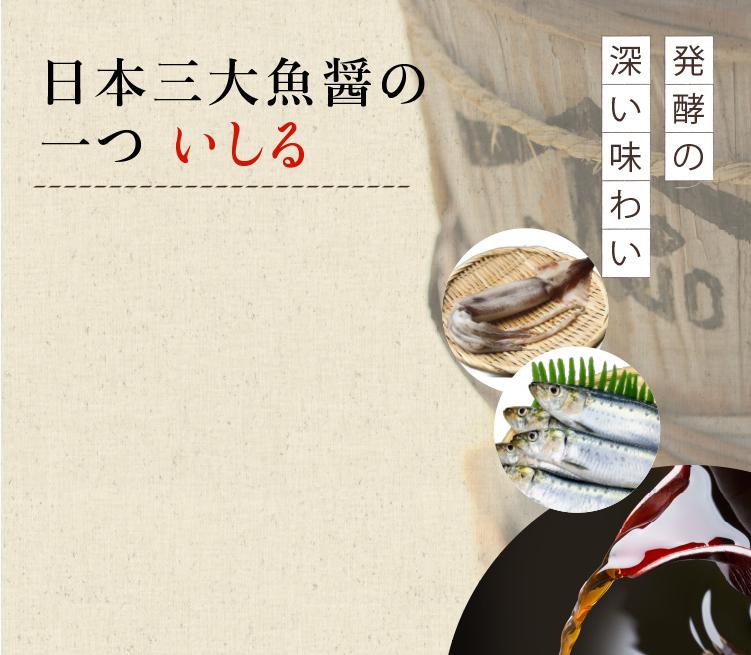 発酵の深い味わい 日本三大魚醤の一つ いしる