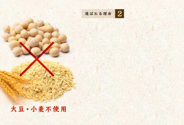 選ばれる理由2 大豆・小麦アレルギー対策に