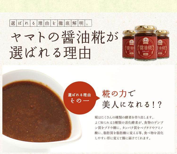 ヤマト醤油糀が選ばれる理由