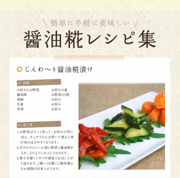醤油糀レシピ集