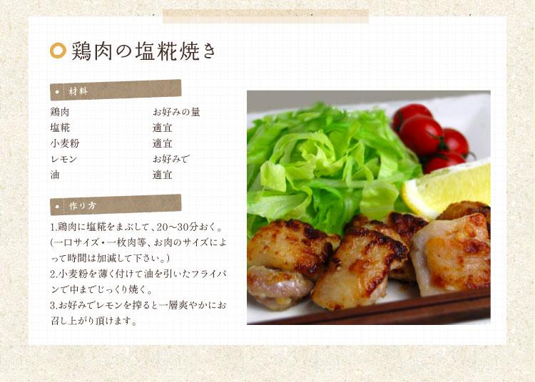 塩糀レシピ