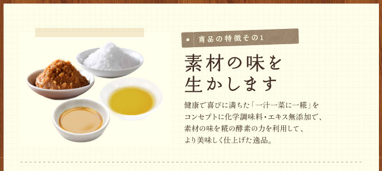 生味噌だから摂れる生きた酵母菌