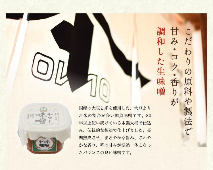こだわりの原料や製法で甘み・コク・香りが調和した生味噌